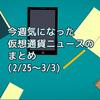 今週気になった仮想通貨ニュースのまとめ (2/25〜3/3)