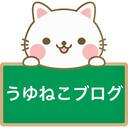 ワンオペ年子育児奮闘!うゆねこブログ