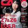 カメラ雑誌CAPAが平然と嘘をつく 〜フルサイズ信仰のまやかし〜