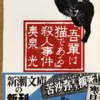 奥泉光「『吾輩は猫である』殺人事件」(新潮文庫)-3