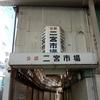 神戸市 中央区 二宮市場