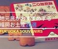福岡博多のお土産選びで地元民おすすめの買って帰ってほしいお土産20選