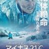【DVD】マイナス21℃