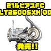 【DAIWA】チューニングモデル「21ルビアスFC LT2500SXH QD」発売!