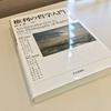 田上 孝一[編著]『権利の哲学入門』(社会評論社、2017年)