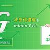 mineoで5Gが!明日から!!210円!!!しかし????