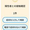 えぃじーちゃんのぶらり旅ブログ~コロナで北海道巣ごもり 接触アプリ編 20200904