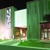 【サイスポ温泉】深夜一時まで営業している埼玉のスーパー銭湯がオッサンにお勧め!
