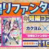 """カドカワBOOKS×カクヨム  """"日帰りファンタジー"""" 短編コンテスト 開催決定!"""