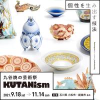 【小松】「九谷焼の芸術祭 KUTANism」が9/18から開催。九谷焼の技術と作品としての美しさを体感!