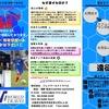 タイサッカー観戦・留学・遠征サポート。