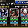 level.1219【白い霧】第157回闘技場ランキングバトル最終日