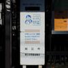 狛江市役所前の白ポスト(2017年版)