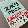 【ズボラPDCA】とても読みやすく、わかりやすい本でした♪