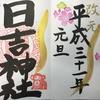 清洲 日吉神社に再訪しました〜♪(愛知県清須市)2019/1/2