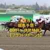 3/1(日)競馬予想【ブラッドストーンS・伊丹S・伊勢特別】