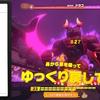 リングフィットアドベンチャー 161日目でクリア! 2020.6.10