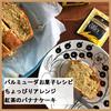 【バルミューダ レンジ お菓子作り】紅茶のしっとりバナナケーキ。