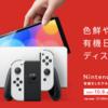 新型Switchさんさぁ・・・😅