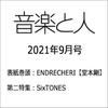 音楽と人 2021年9月号 表紙巻頭: #ENDRECHERI 【 #堂本剛】 第二特集: #SixTONES  が入荷予約受付開始!!