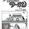 「ご存じ! コバちゃんラーメン」第七話
