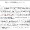 大阪市が実施したEM菌による河川の環境改善効果の検証