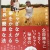 書評「はしゃぎながら夢をかなえる世界一簡単な法」本田晃一著