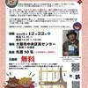 12月22日の今一生講演会in大阪に向けて 生きづらさから抜け出す。