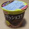 おやつカンパニー発ザクザクショコラのチョコレート味を買ってきた!少しアレンジして更に美味しく食べた!