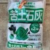 家菜も好きだ2!秋②(100円の家庭菜園)