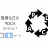 PDCAのActionを次のPlanへとつなぎ合わせる[習慣化日次PDCA 2018/12/18]