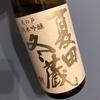 GWにお供してくれた日本酒「夏田冬蔵」「丹澤山」「羽根屋」