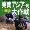 本『「裏国境」突破 東南アジア一周大作戦』下川 裕治 著 新潮社