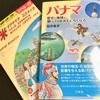 中米パナマへ引越し!読んでおいて良かった本2冊