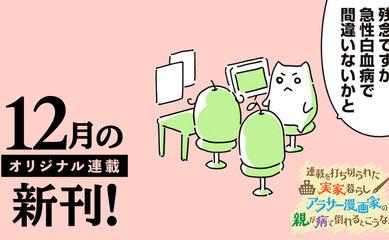 【12月刊】オリジナル連載の単行本が発売中!