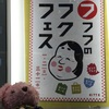 東京駅で福ふくさんに遭遇♪(笑)