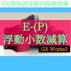 【中級編】E-(P)浮動小数点減算 GX Works3