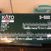 ■塗色変更■KATO HO 3-502 クモハ41 クハ55 をスカ色にしよう!〜その①