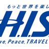「H.I.S.」ツアー旅行記 まとめ