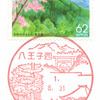 【風景印】八王子西郵便局(&2019.8.31押印局一覧)