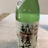 稲の国 【日本酒の魅力】Episode2