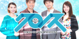 【超速報】明日朝、ラジオの全国放送に生出演!