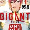 「GIGANT」(ギガント)1巻(奥浩哉)今度の敵はAI? 広がる謎と巨大化ヒロイン