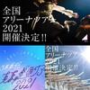 各坂道全国ツアー日程一覧  【乃木坂46・櫻坂46・日向坂46】
