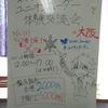 第39回「ユニオンボーダー体験交流会in大阪イベントレポート」