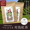緑茶が苦手なら紅茶でもOK♪べにふうきはそもそも元は紅茶葉として作られた