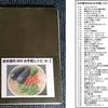 「ほぼ週刊AKKOお手軽レシピ No.2」 続編も絶賛公開中!  ~ピーマンのじゃこ炒め~