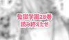【注意】監獄学園28巻のレビュー【ネタバレ有】