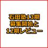 石田塾13期募集開始! その3 石田塾12期やっての感想・レビュー ネット副業・アフィリエイト
