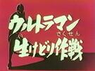 ザ・ウルトラマン42話「ウルトラマン生けどり作戦」